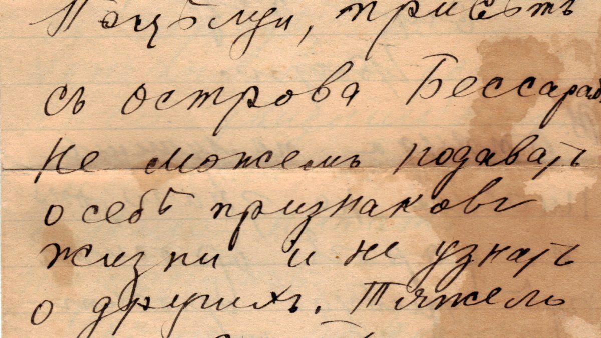 Note to Polinka from Tsillia May 1, 1918 p01