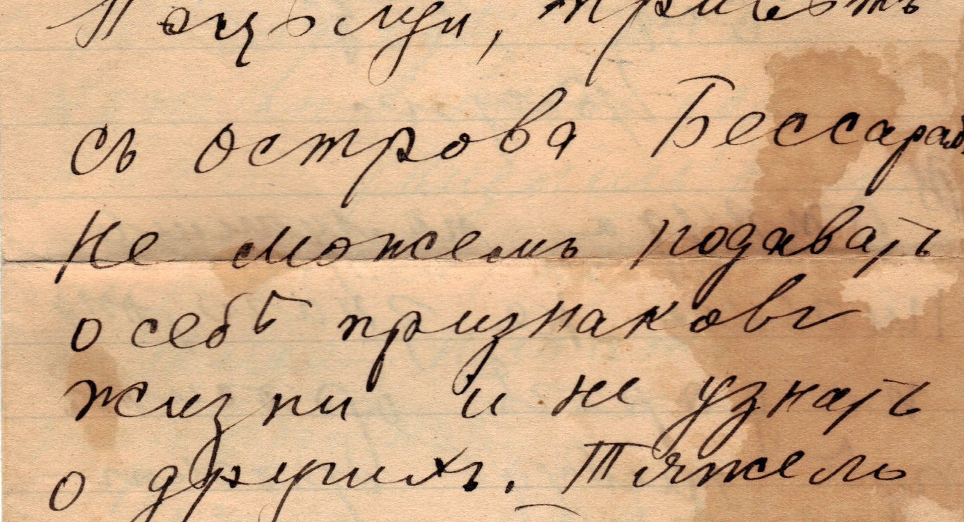 Note to Polinka from Tsillia May 1, 1918 p01