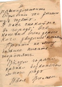 Note to POlinka from Tsillie May 1, 1918 p02