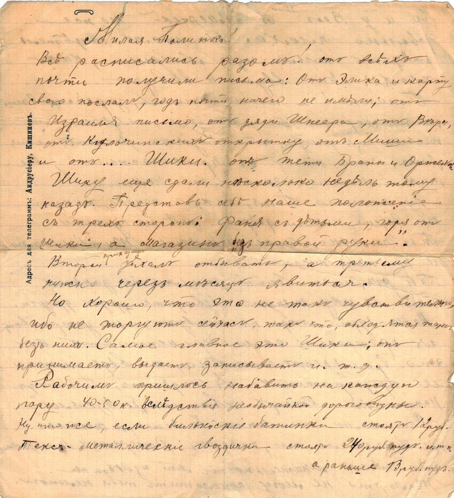 Letter to Polinka from Tsillie no date p01