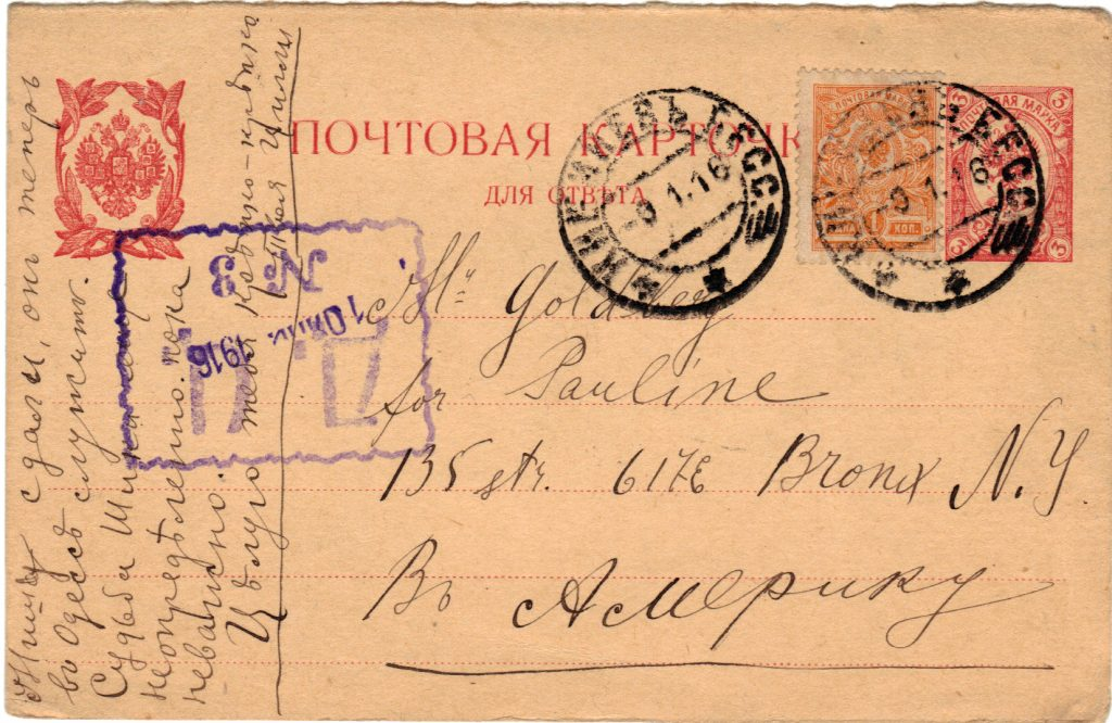 Postcard to Poline from Tsillie January 8, 1916 A