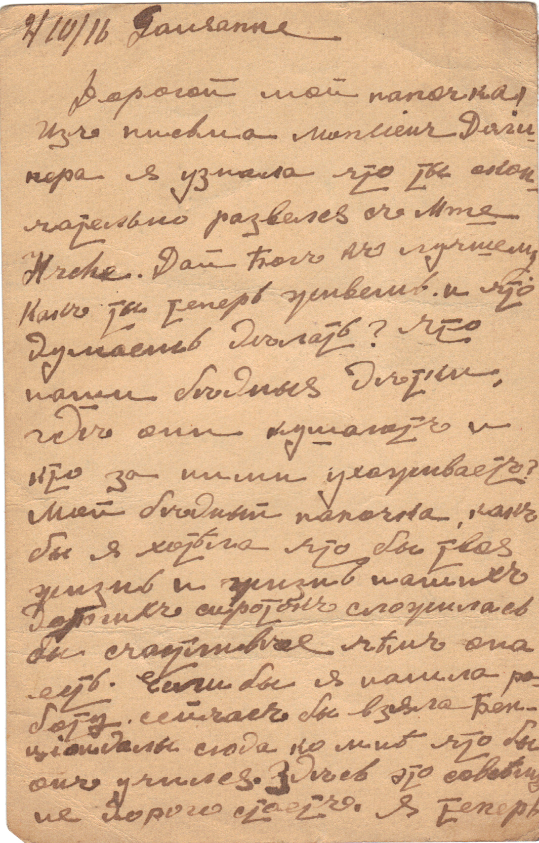 Postcard to M Dechtar from Nina October 2, 1916 B