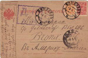 Postcard to Mrs. Bookspan from Tsillie January 2, 1917 A