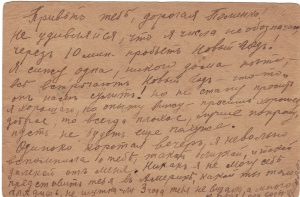 Postcard to Mrs. Bookspan from Tsillie January 2, 1917 B