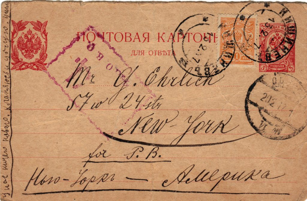 Postcard to P.B. from Tsillie February 12, 1917 A
