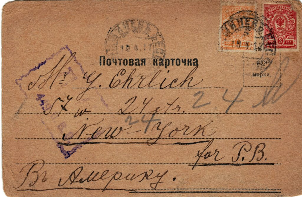 Postcard to P.B. from Tsillie April 10, 1917 A