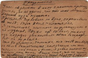 Postcard to P.B. from Tsillie April 10, 1917 B