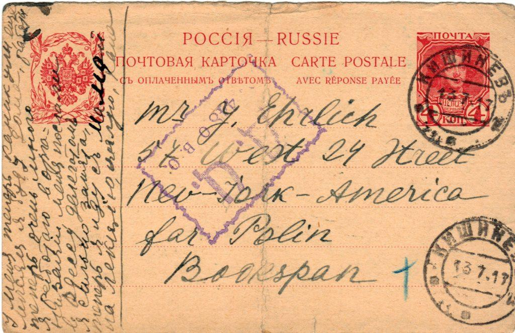 Postcard to Polin[e] from Hana July 12, 1917 A