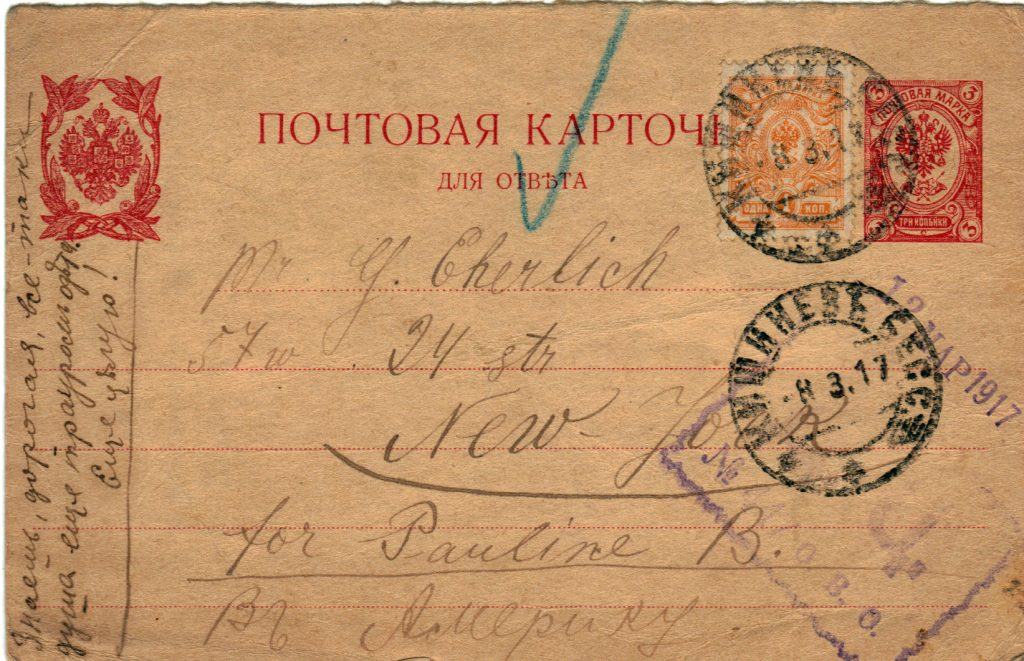 Postcard to Pauline from Tsillie August 3, 1917 A