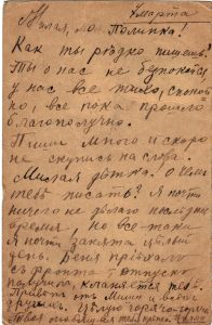 Postcard to Pauline from Tsillie August 3, 1917 B