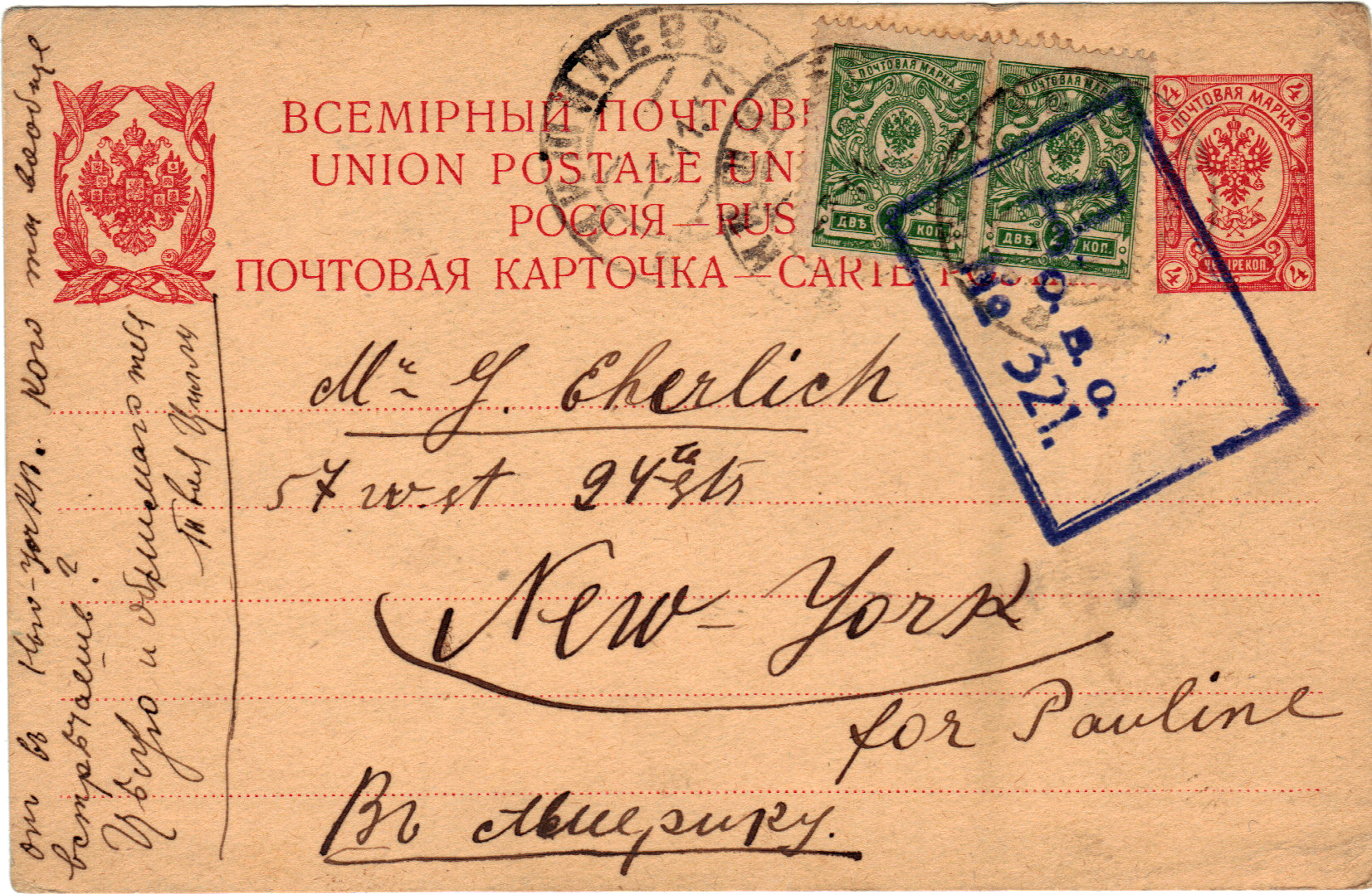 Postcard to Pauline from Tsillie October 31, 1917 A