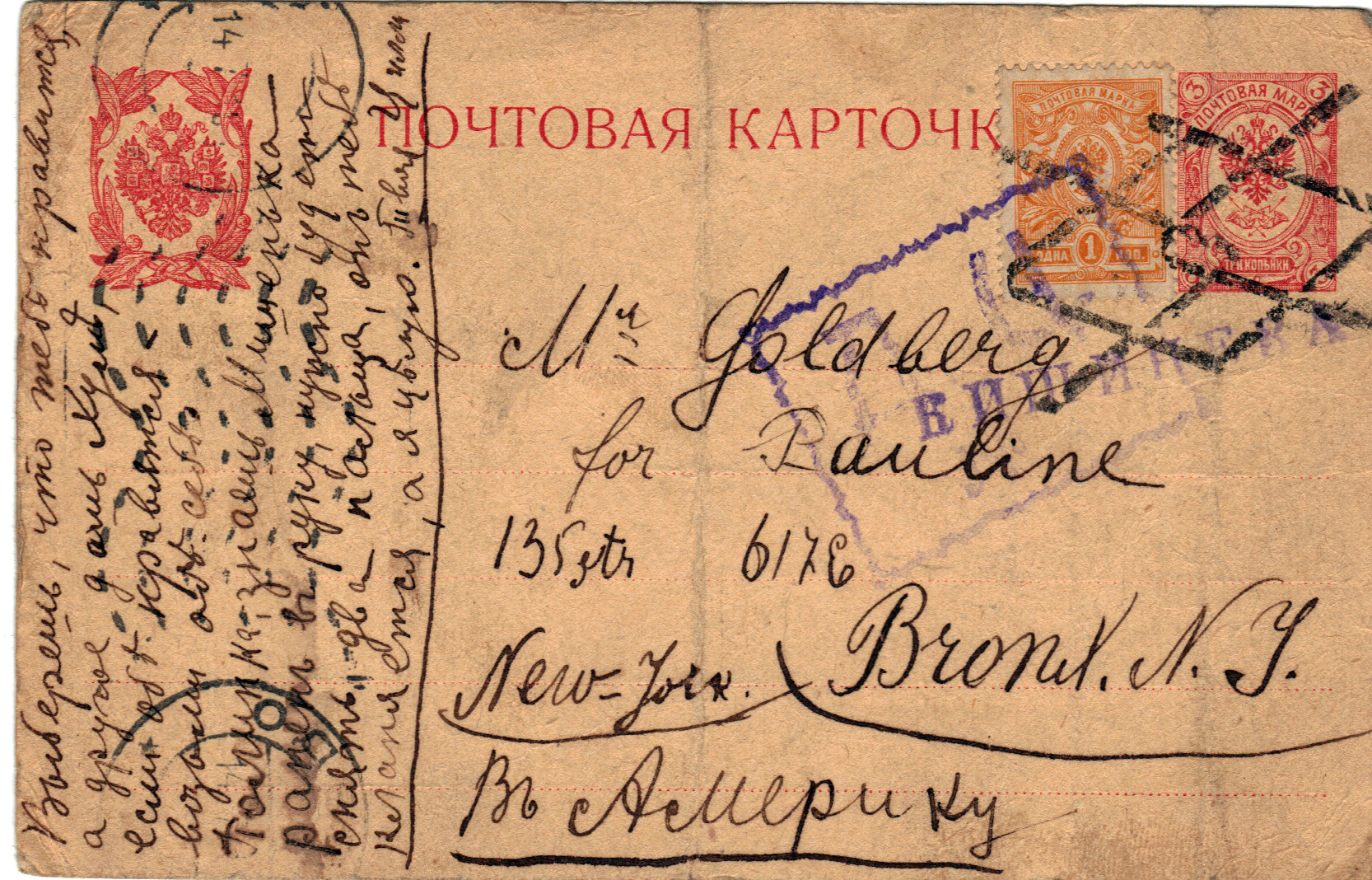 Postcard to Pauline from Tsillie July 14, 1918 A