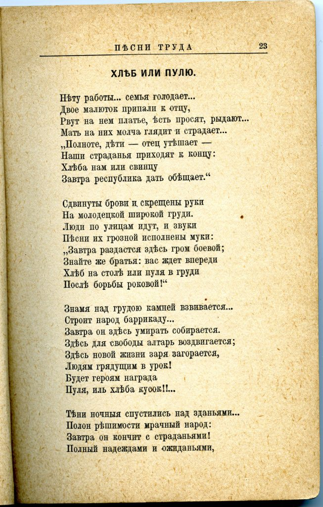 Labor Song 18 Bread or Bullet p23