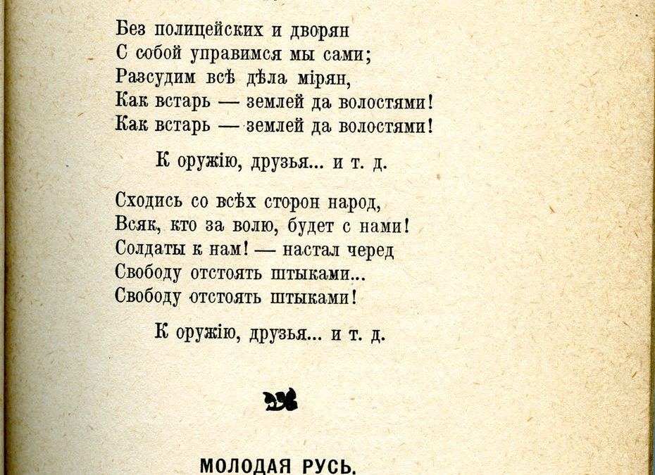 Labor Song 22 The Disobedience Song Labor Song 23 Young Russia p29